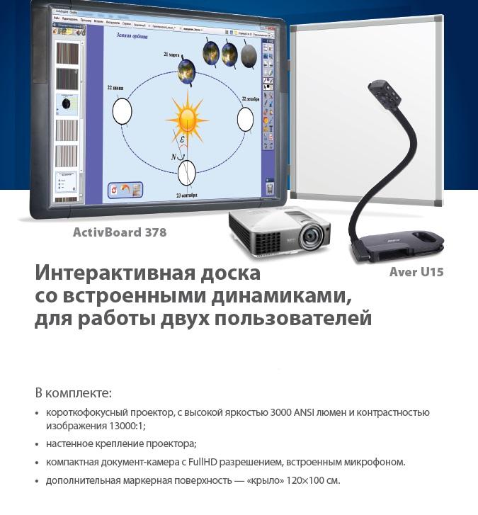 Как сделать калибровку доски promethean - Automee-s.ru